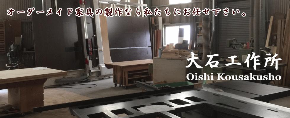 オーダーメイド家具の製作ならわたしたちにお任せ下さい。